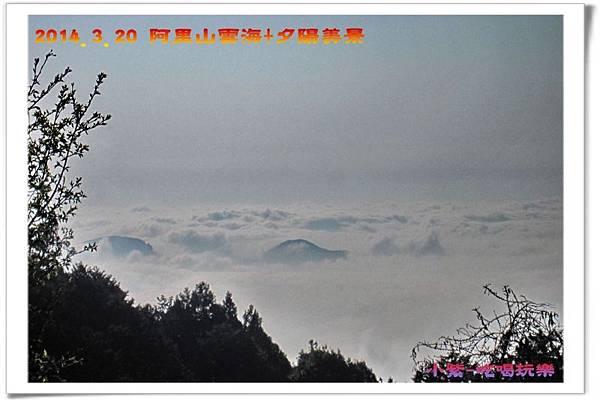 2014.3月20阿里山雲海+夕陽 (1).jpg