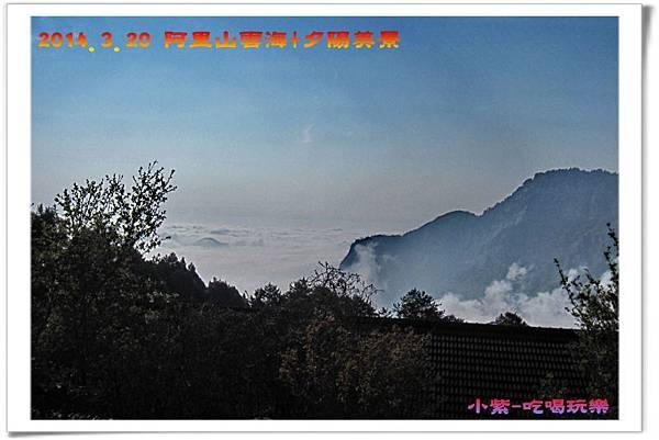 2014.3月20阿里山雲海+夕陽 (3).jpg