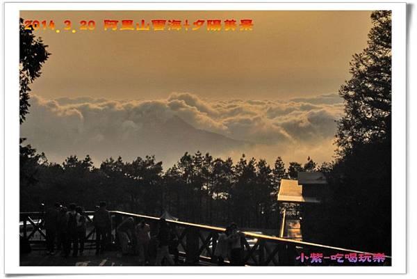2014.3月20阿里山雲海+夕陽 (6).jpg