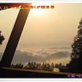 2014.3月20阿里山雲海+夕陽 (8).jpg