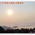 2014.3月20阿里山雲海+夕陽 (11).jpg