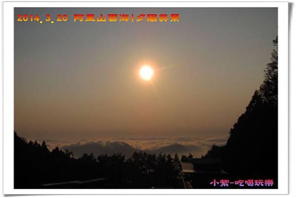 2014.3月20阿里山雲海+夕陽 (16).jpg