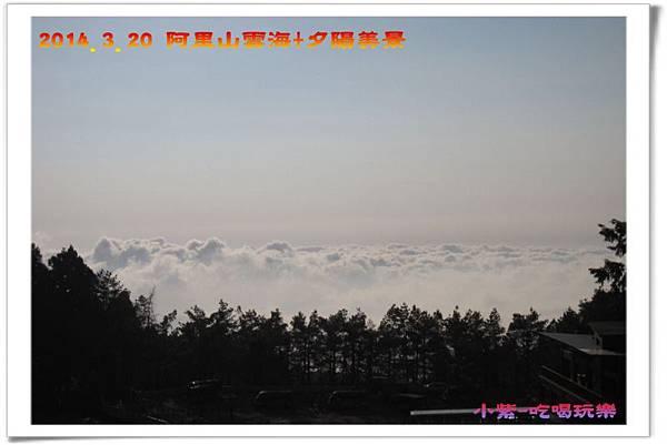 2014.3月20阿里山雲海+夕陽 (20).jpg