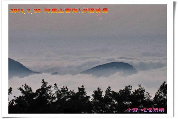 2014.3月20阿里山雲海+夕陽 (30).jpg