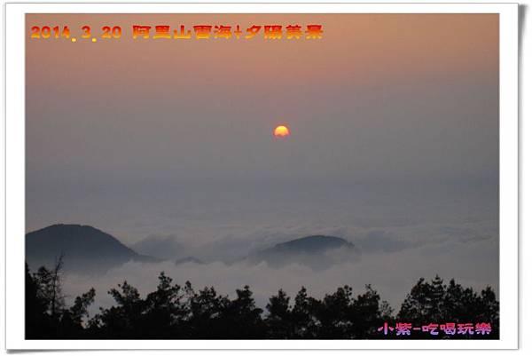 2014.3月20阿里山雲海+夕陽 (36).jpg