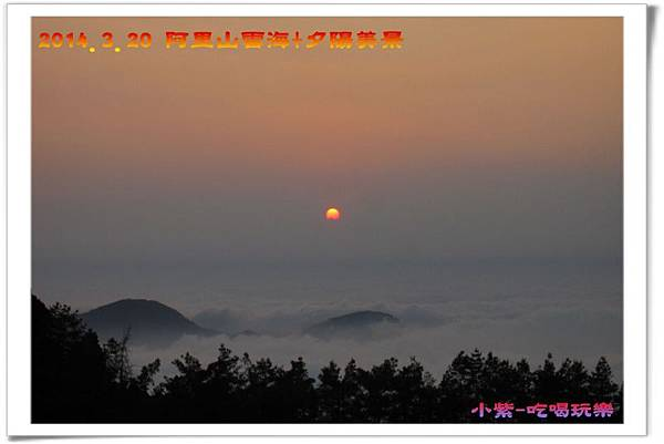 2014.3月20阿里山雲海+夕陽 (37).jpg