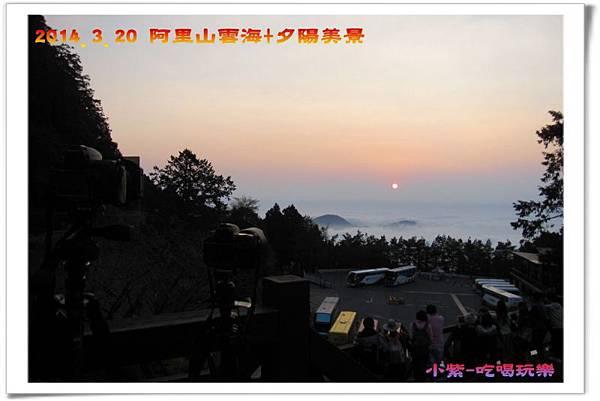 2014.3月20阿里山雲海+夕陽 (39).jpg
