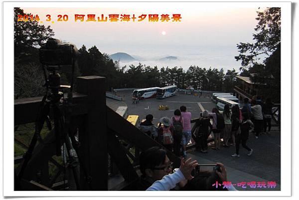 2014.3月20阿里山雲海+夕陽 (40).jpg