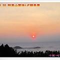 2014.3月20阿里山雲海+夕陽 (43).jpg
