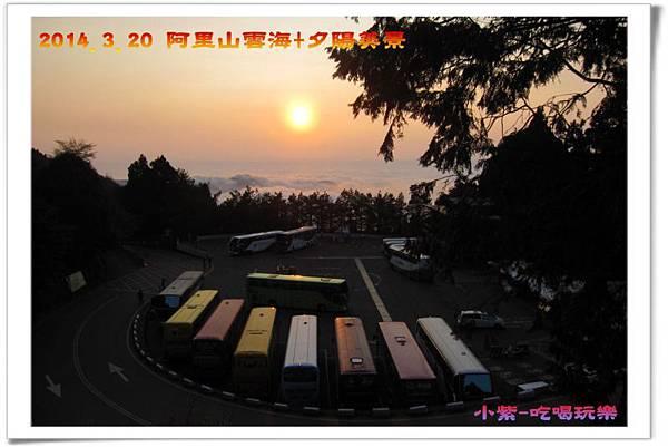 2014.3月20阿里山雲海+夕陽 (47).jpg