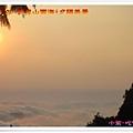 2014.3月20阿里山雲海+夕陽 (50).jpg