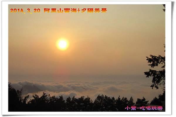 2014.3月20阿里山雲海+夕陽 (54).jpg