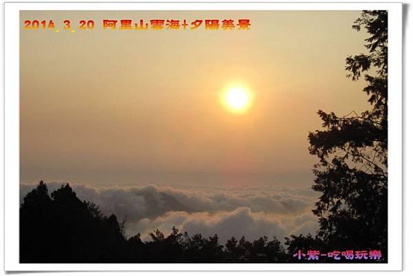 2014.3月20阿里山雲海+夕陽 (55).jpg