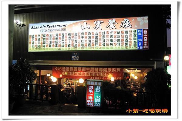 山賓餐廳 (1).jpg