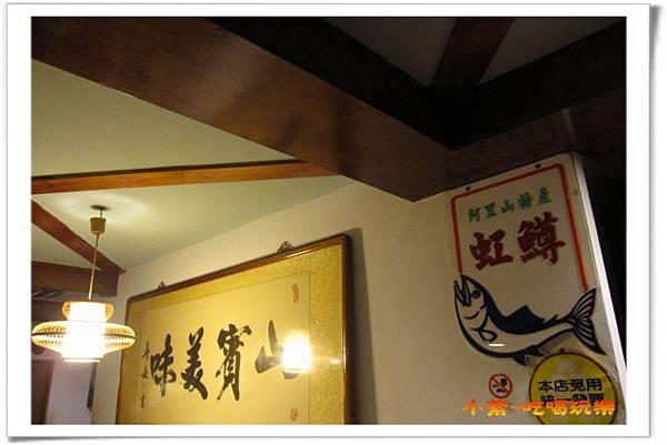 山賓餐廳 (6).jpg