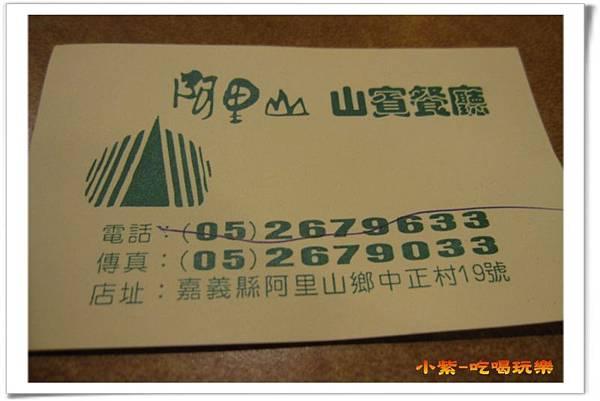 山賓餐廳 (14).jpg