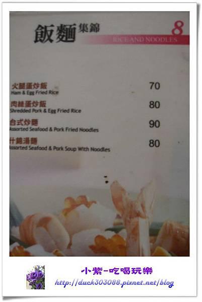 山賓餐廳 (24).jpg