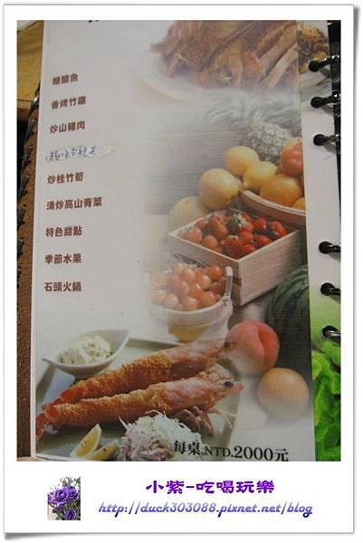 山賓餐廳 (26).jpg