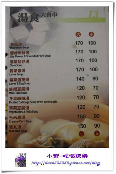 山賓餐廳 (29).jpg