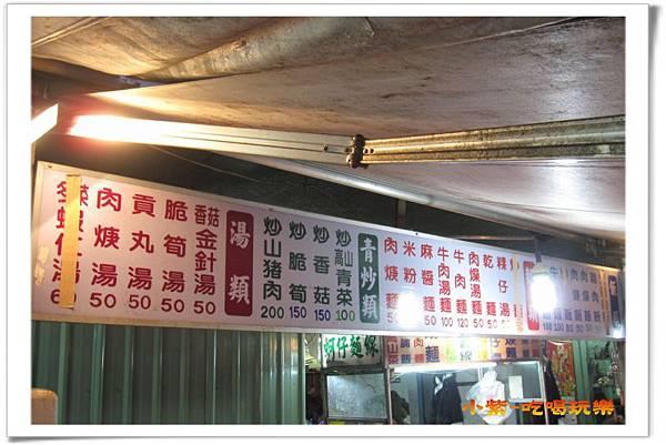 中華電信前小吃攤.jpg