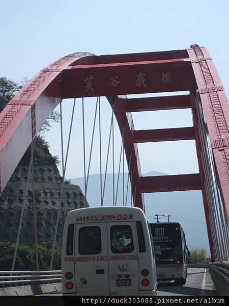 芙谷峨橋.JPG