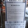 阿里山櫻花季2014 (264).JPG