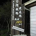 阿里山櫻花季2014 (296).JPG