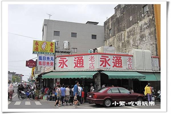 永通虱目魚粥 (1).jpg
