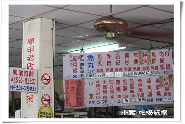 永通虱目魚粥 (2).jpg