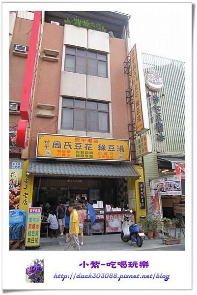 安平周氏豆花 (1).jpg