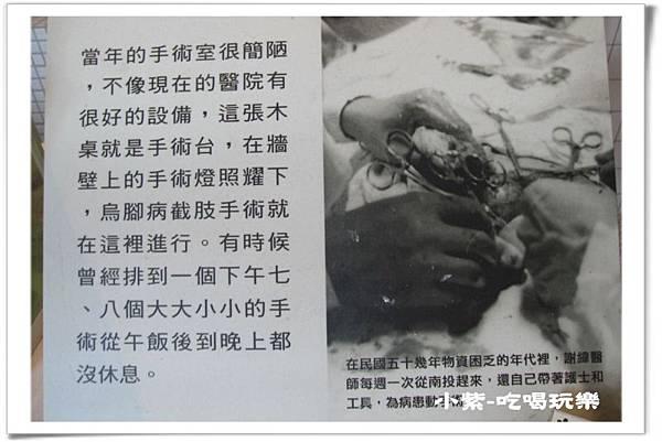 台灣烏腳病文化紀念園區 (10).jpg