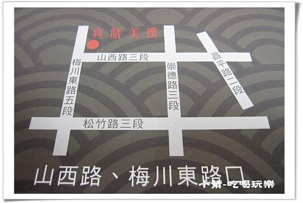 真膳美饌-自助百匯吃到飽 (5).jpg