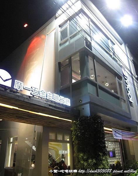 摩一五金餐廳-1樓 (16).jpg