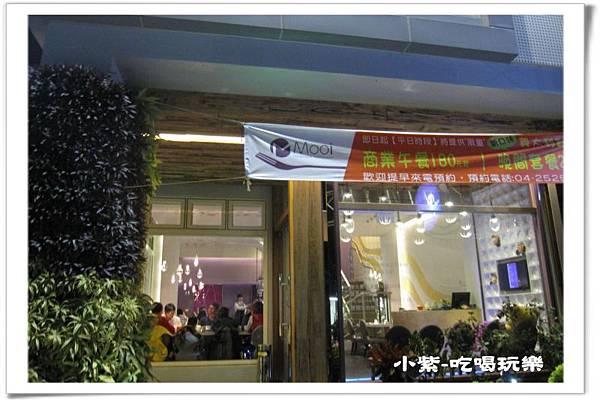 摩一五金餐廳-1樓 (18).jpg