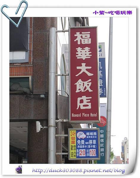 新竹-福華飯店 (2).jpg