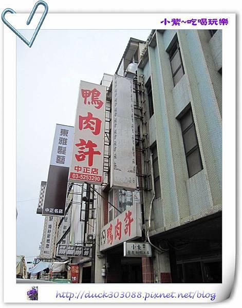 新竹-鴨肉許 (1).jpg