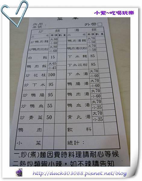 新竹-鴨肉許 (9).jpg