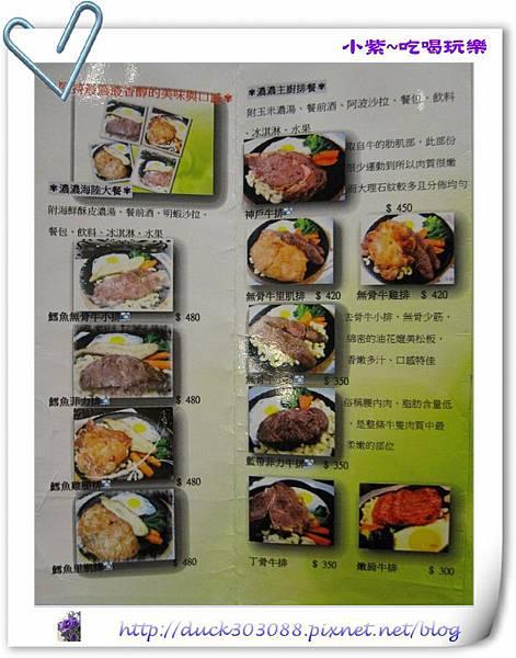 2014.4.13濃濃牛排 (2).jpg