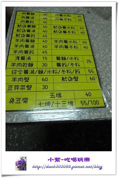 大庄-太祖魷魚羹+臭豆腐 (6).jpg