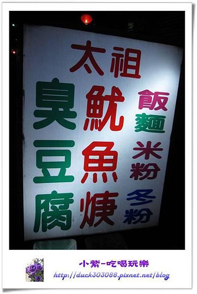 大庄-太祖魷魚羹+臭豆腐 (8).jpg