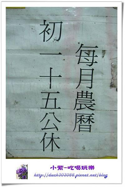 大庄-太祖魷魚羹+臭豆腐 (9).jpg