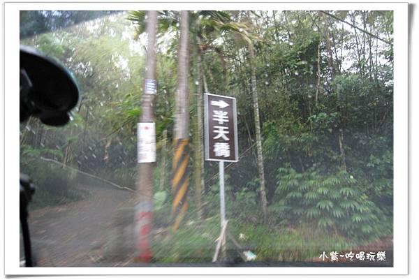 小半天後花園露營區 (3).jpg
