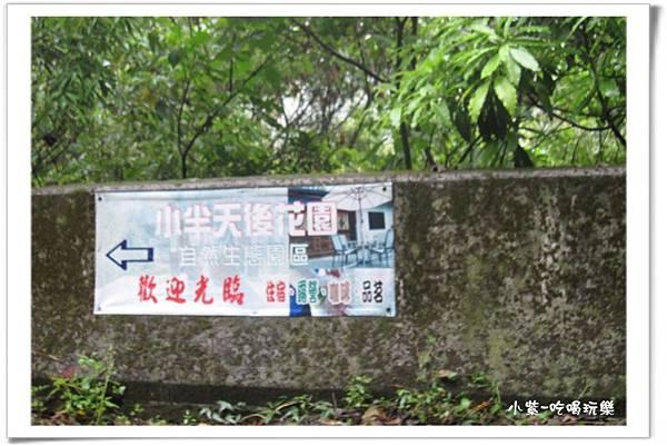 小半天後花園露營區 (4).jpg