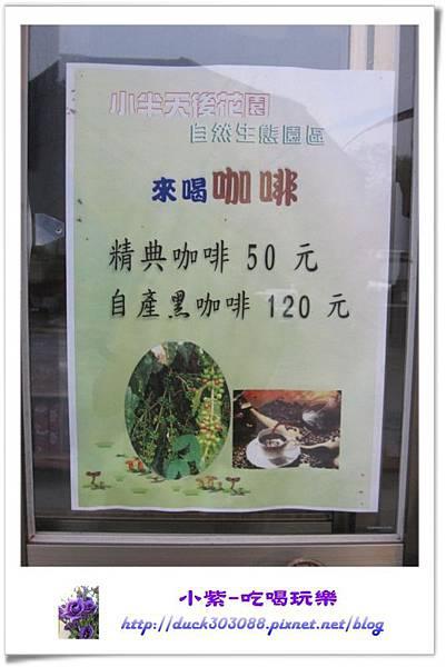 小半天後花園露營區 (36).jpg
