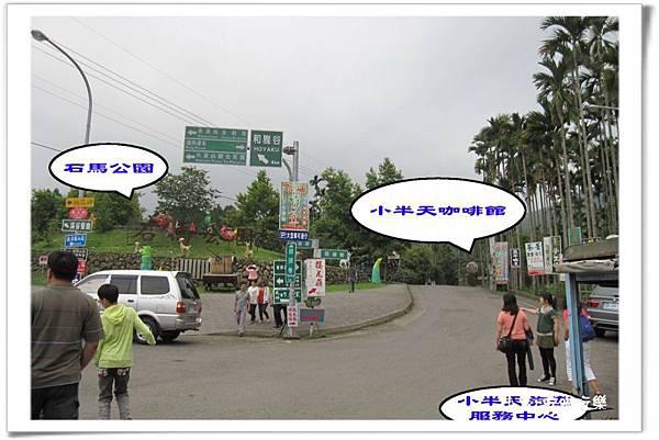 小半天旅遊服務中心.jpg