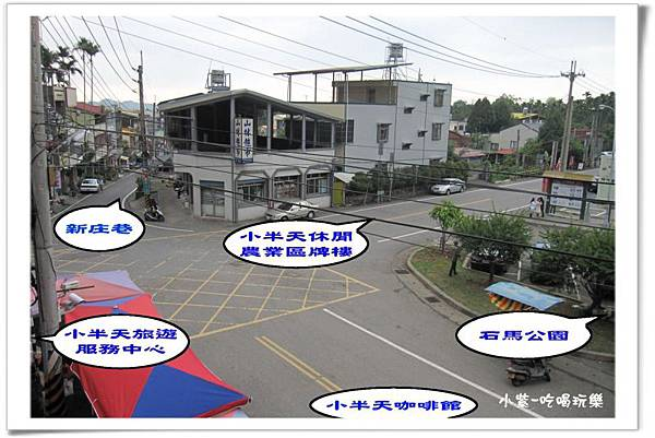 小半天旅遊服務中心 (2).jpg