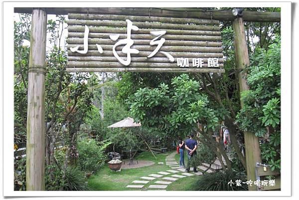 小半天咖啡館 (49).jpg