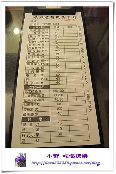 廣源豐精緻美食館 (1).jpg