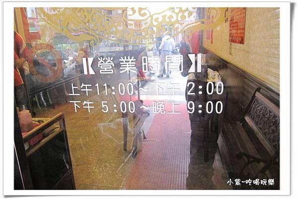 廣源豐精緻美食館 (18).jpg