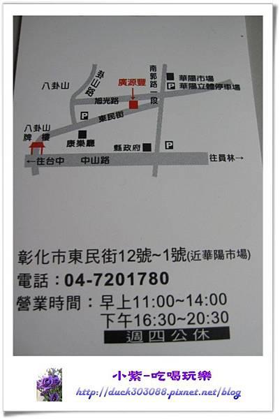 廣源豐地圖.jpg